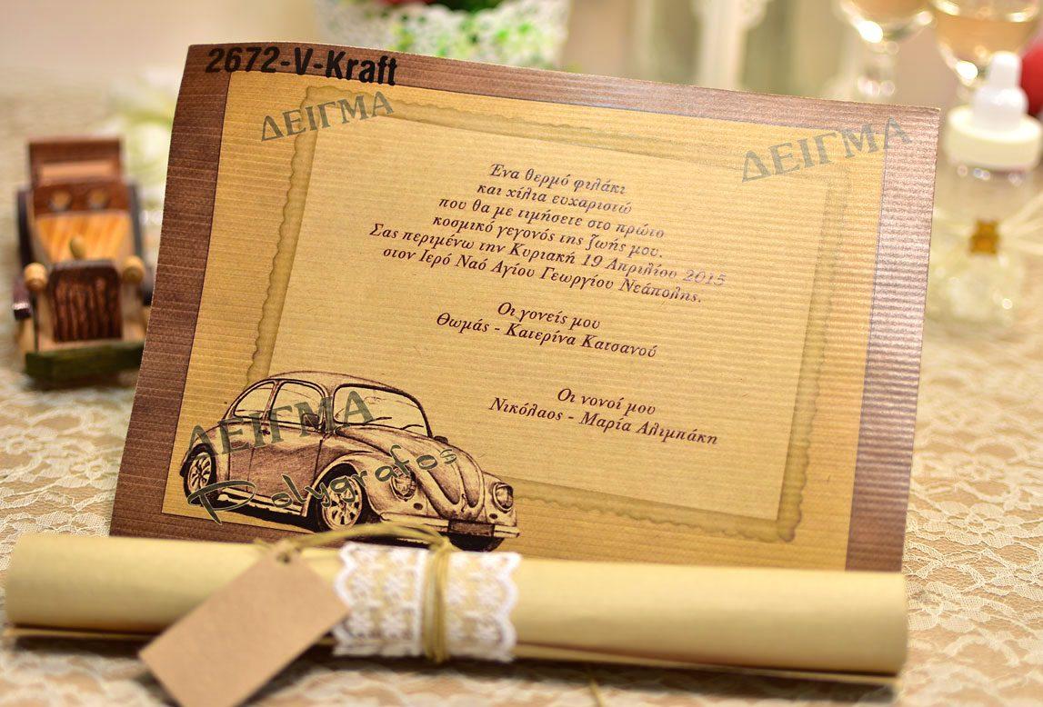 Προσκλητήριο Βάπτισης Αυτοκινητάκι vintage