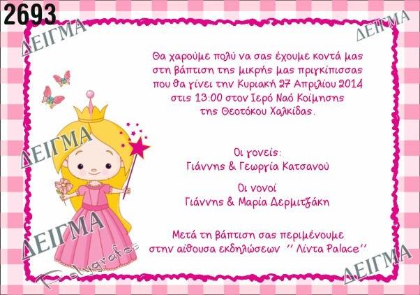 Προσκλητήριο βάπτισης Πριγκίπισσα Σοφία