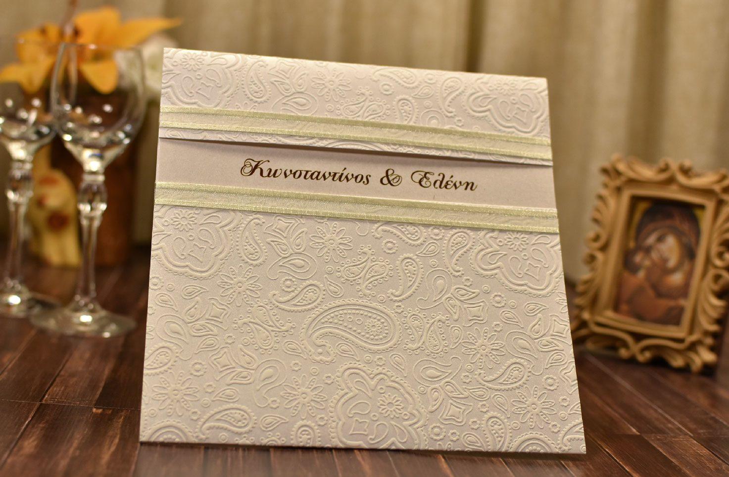 Προσκλητήρια Γάμου Ανάγλυφο Πολυτελείας