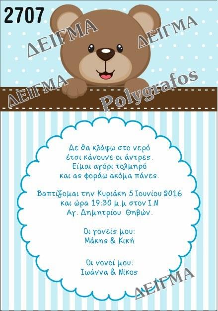 Προσκλητήριο Βάπτισης Αρκουδάκι