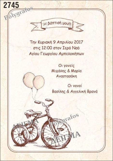 Προσκλητηριο Βαπτισης Ποδηλατάκι