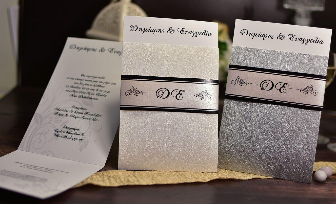 Προσκλητήριο Γάμου Ανάγλυφο Πολυτελείας