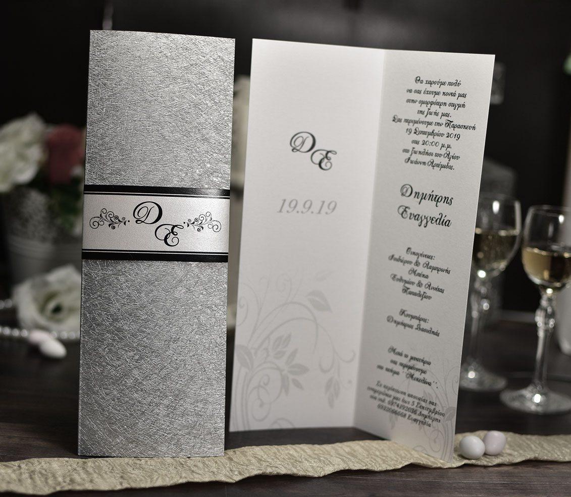 Προσκλητήριο Γάμου Ασημί