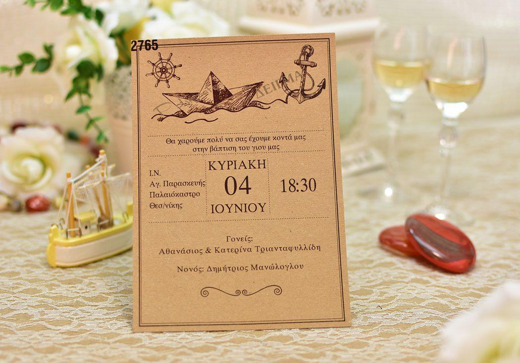 Προσκλητήριο Βάπτισης Καραβάκι