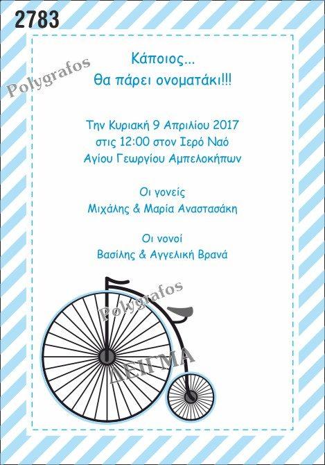 Προσκλητήριο Βάπτισης Ποδήλατο Ρόδα