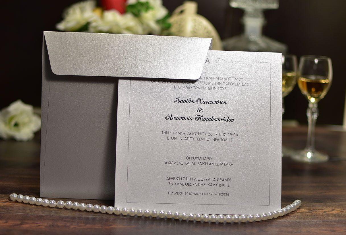 Προσκλητήριο Γάμου Ασημί Μεταλιζέ