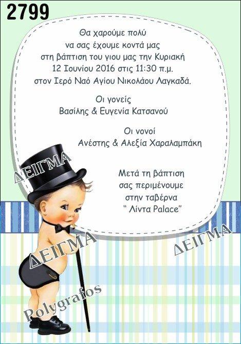Προσκλητήριο Βάπτισης Καπέλο Παπιγιόν