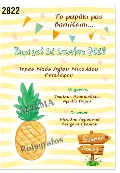 Προσκλητήριο βάπτισης ανανάς