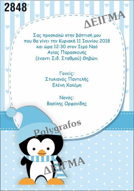 Προσκλητήριο Βάπτισης Πιγκουίνος