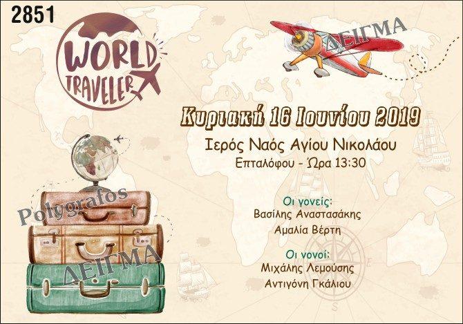 Προσκλητήριο Βάπτισης world traveler