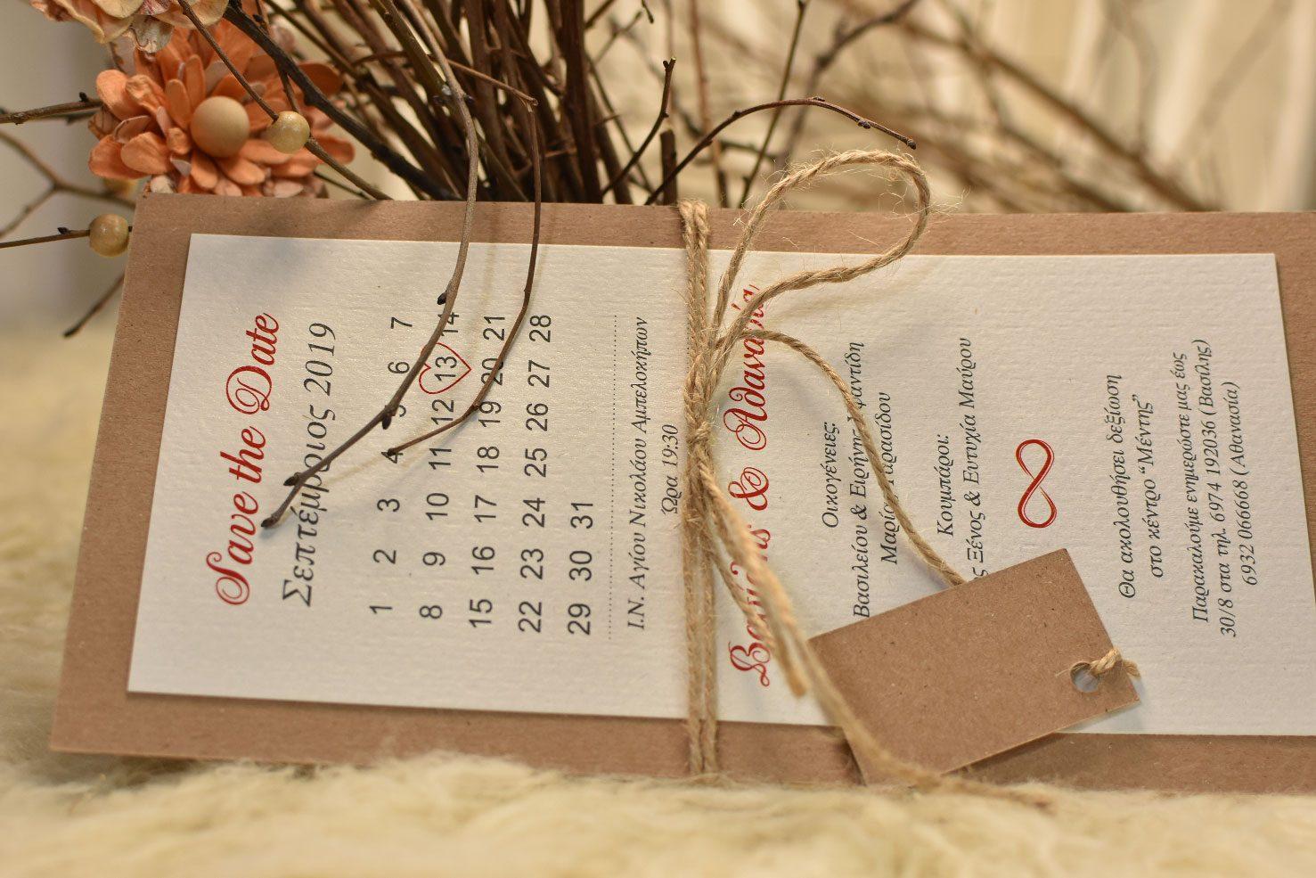 Προσκλητήριο γάμου ημερολόγιο