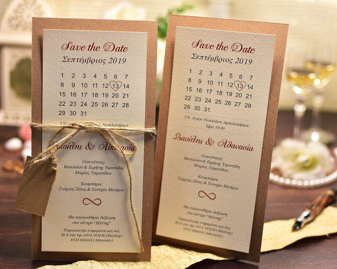 Προσκλητήριο Γάμου Vintage ημερολόγιο