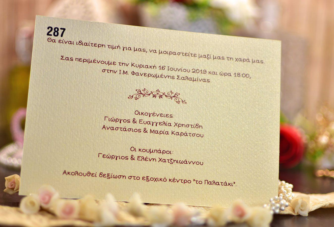 Προσκλητήριο Γάμου Στεφάνι Φλοράλ