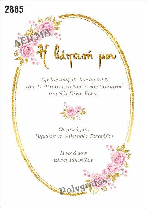 Προσκλητήριο Βάπτισης Φλοράλ Κοριτσάκι