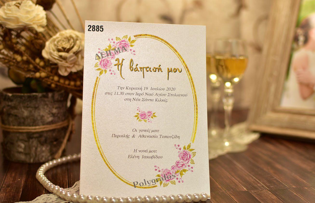 Προσκλητήριο Βάπτισης Λουλούδια
