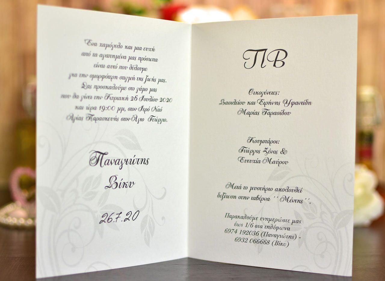 Προσκλητήριο Γάμου Δίπτυχο