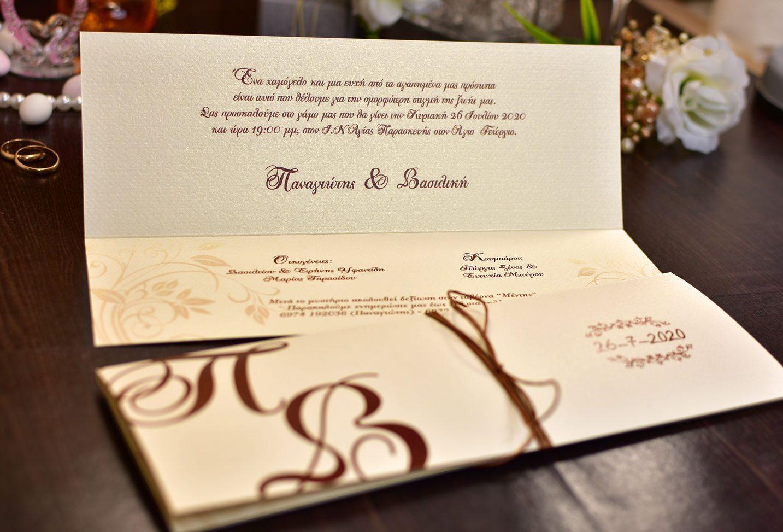 Προσκλητήριο Γάμου Δίπτυχο Μονογράμματα