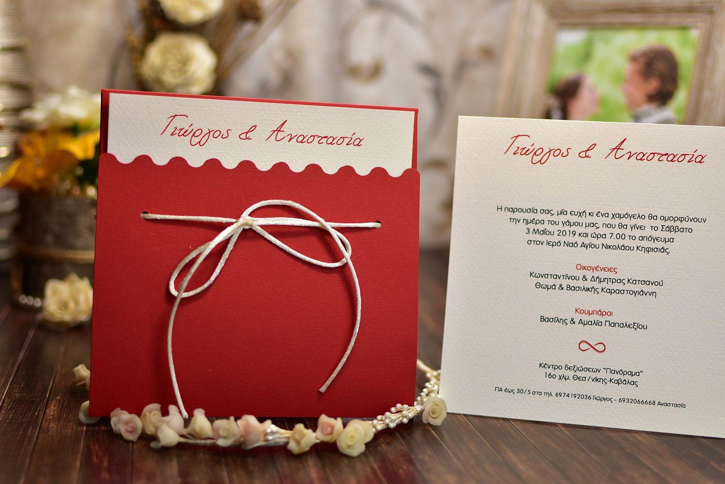 Προσκλητήριο Γάμου κόκκινο