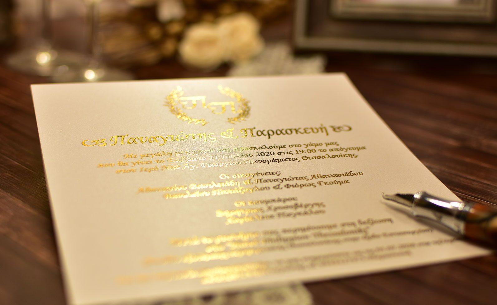 Προσκλητηριο Γαμου Χρυσοτυπια