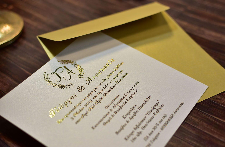 Προσκλητήριο Γάμου Χρυσοτυπία Στεφάνι