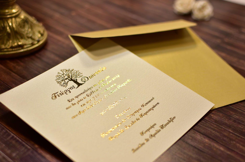 Προσκλητήριο Γάμου Χρυσοτυπία Κλασικό