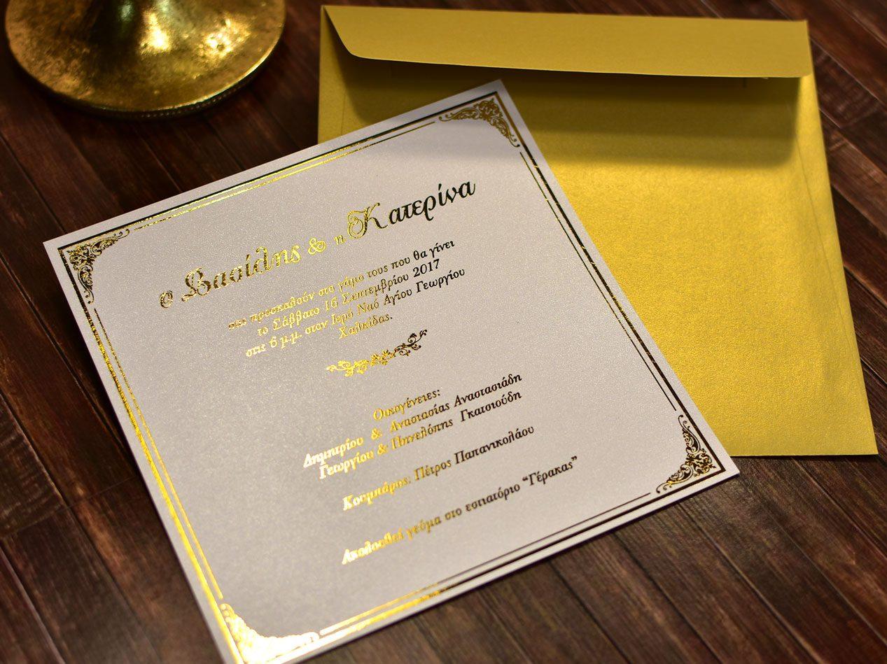 Προσκλητήριο Γάμου Χρυσοτυπία