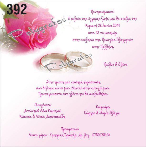 Προσκλητήριο Γάμου Τριαντάφυλλο Βέρες
