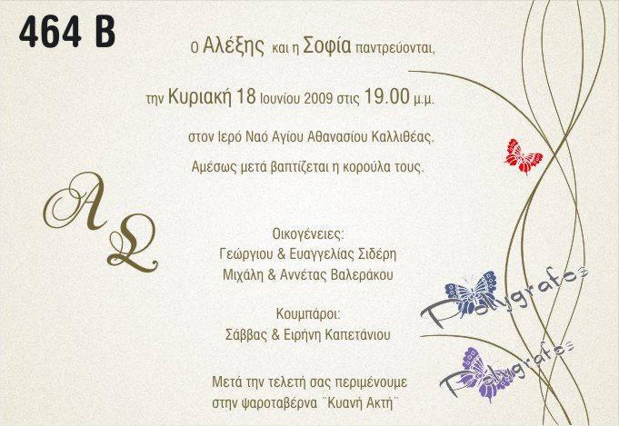 Προσκλητήριο Γάμου βάπτισης Πεταλούδες