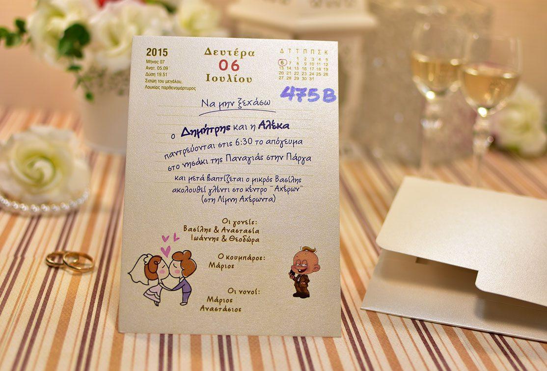Προσκλητήριο Γαμοβάπτισης Ημερολόγιο