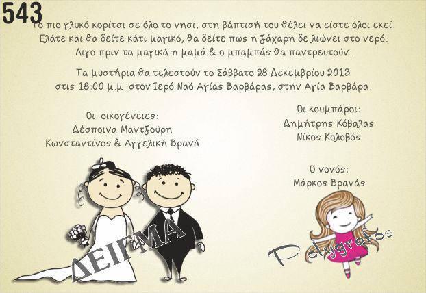Προσκλητήριο Γάμου βάπτισης Κοριτσάκι