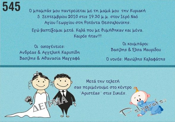 Προσκλητήριο Γάμου βάπτισης Αγοράκι