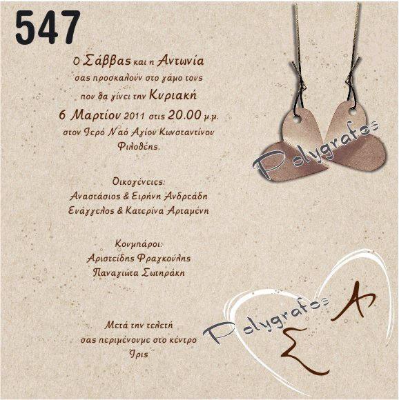 Προσκλητήριο Γάμου Καρδιές Μονογράμματα
