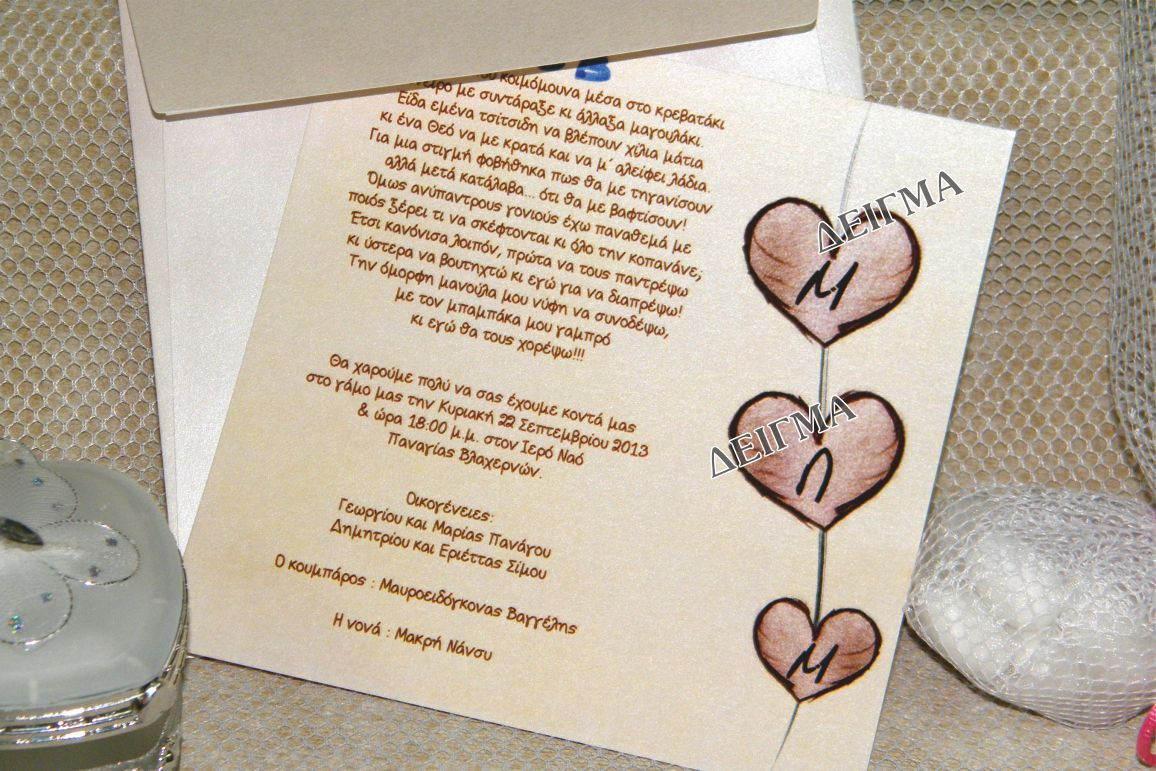 Προσκλητήριο Γαμοβάπτισης Καρδιές Μονογράμματα