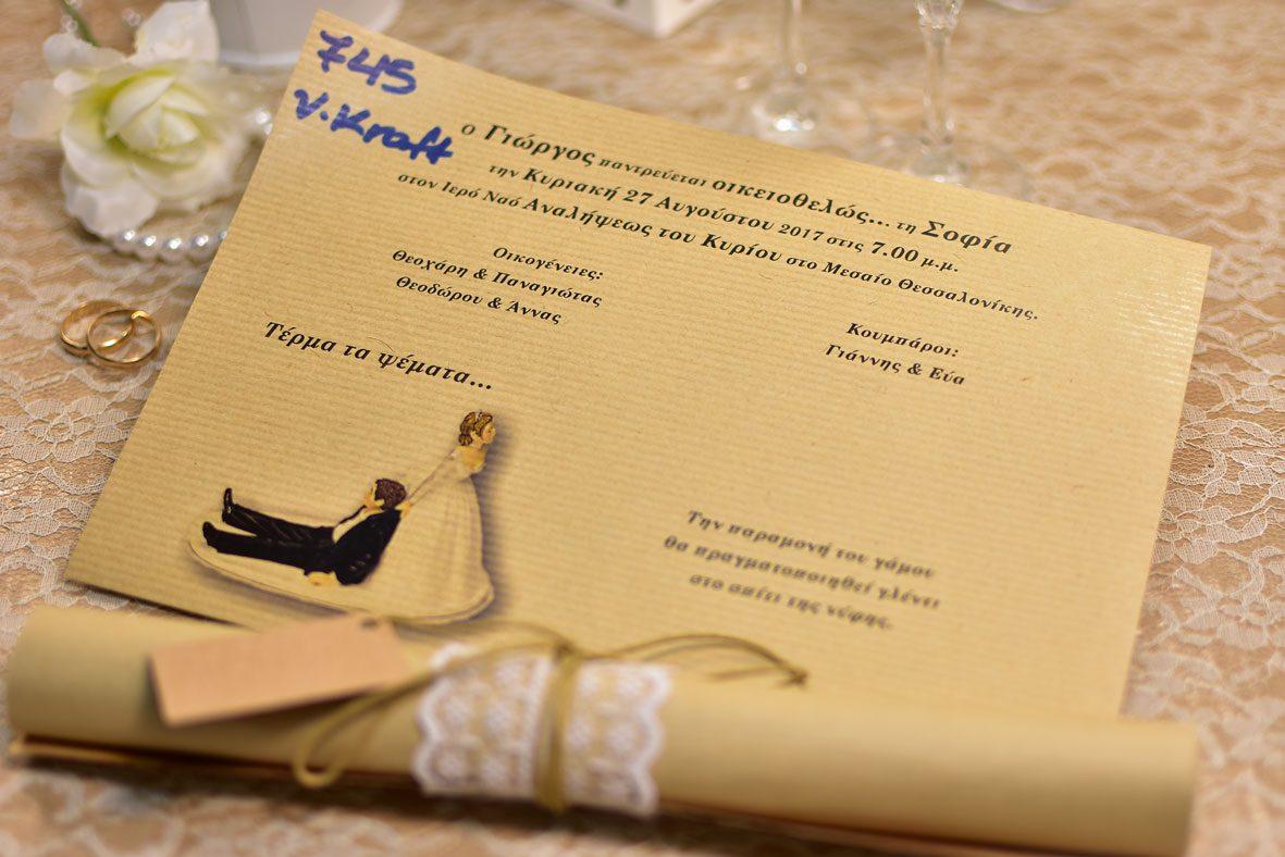 Προσκλητήριο Γάμου Αστείο Πρωτότυπο