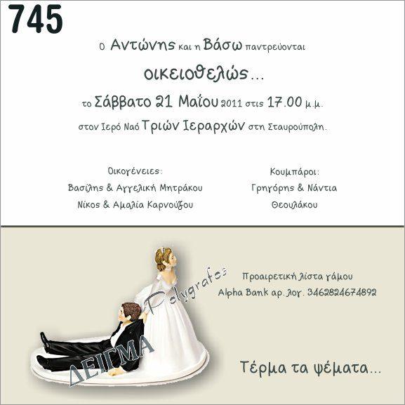 Προσκλητήριο Γάμου Αστείο
