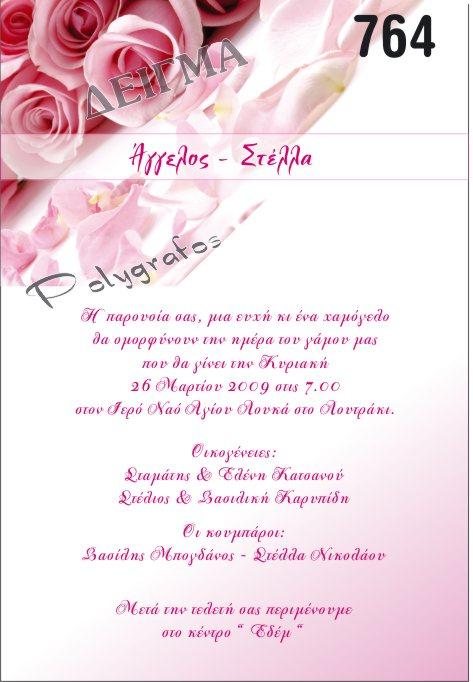 Προσκλητήριο Γάμου Λουλούδια