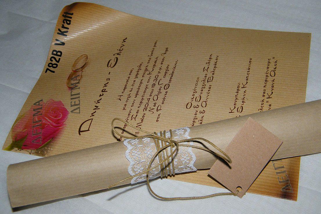 Προσκλητήριο Γάμου Βέρες Τριαντάφυλλο