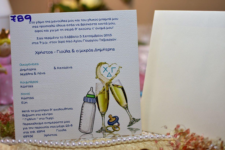 Προσκλητήριο Γαμοβάπτισης Σαμπάνιες Μπιμπερό
