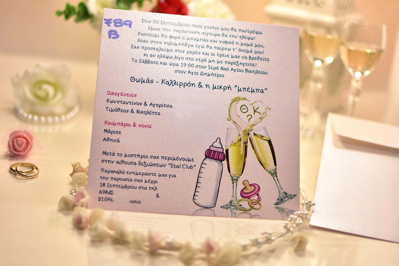 Προσκλητήριο Γαμοβάπτισης Σαμπάνιες Πιπίλα