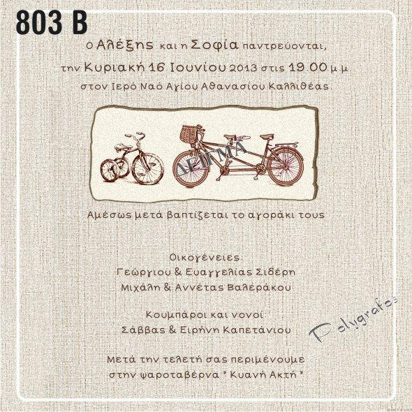 Προσκλητήριο Γαμοβάπτισης Ποδηλατάκι