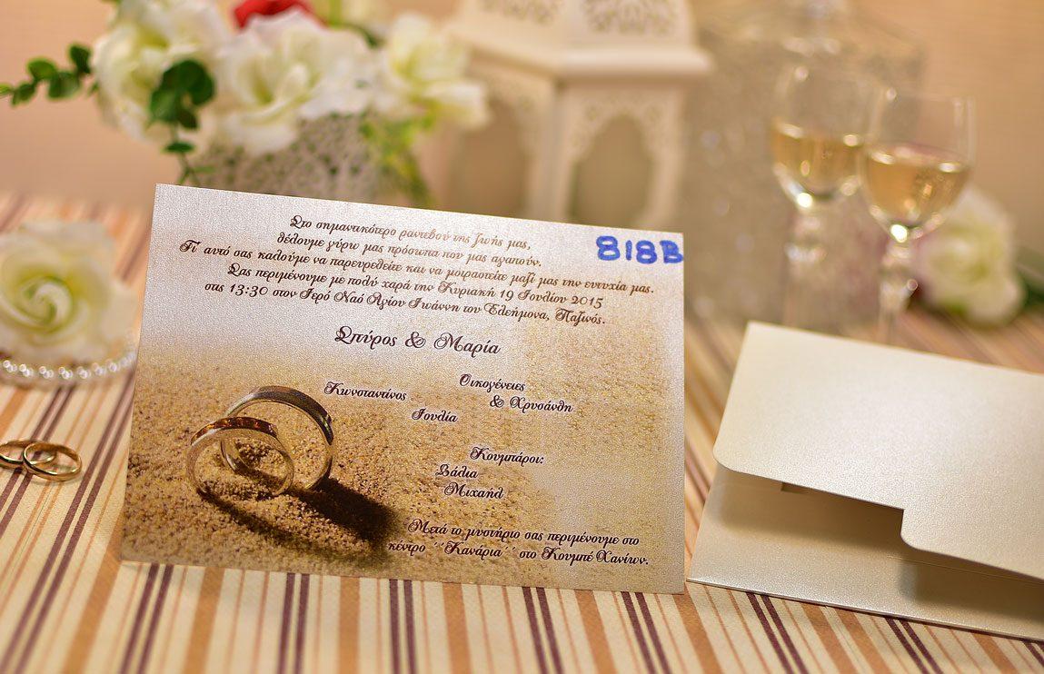 Προσκλητήριο Γάμου Βέρες Παραλία