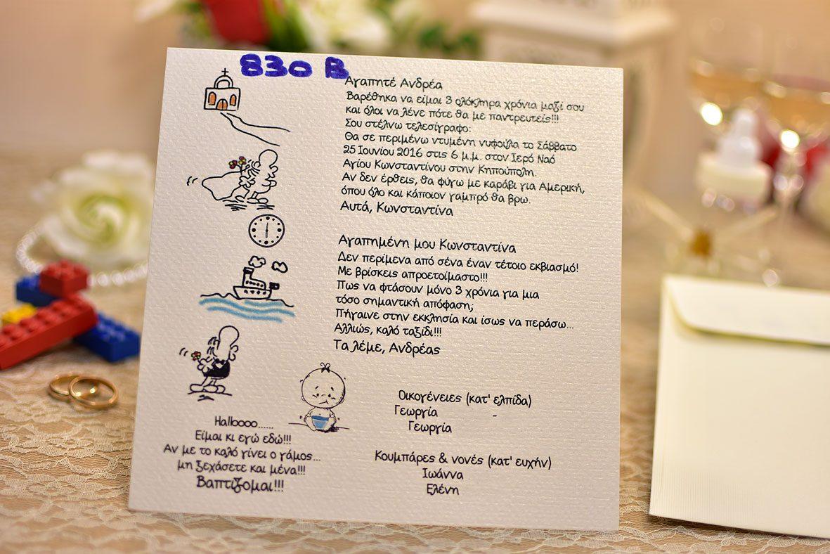 Προσκλητήριο Γαμοβάπτισης Πρωτότυπο Αστείο