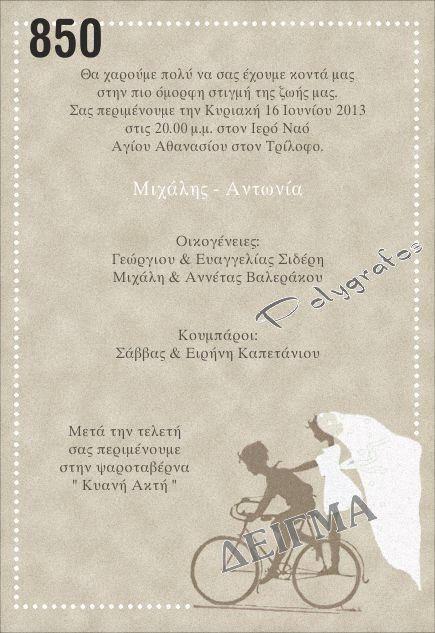 Προσκλητήριο Γάμου ποδήλατο