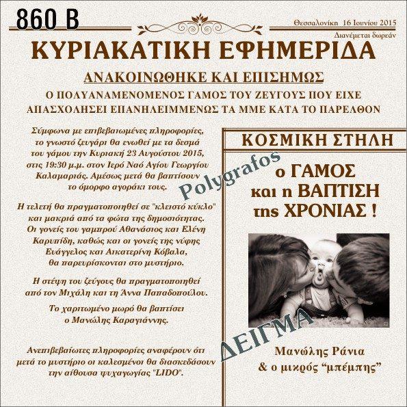Προσκλητήριο Γαμοβάπτισης Κυριακάτικη Εφημερίδα