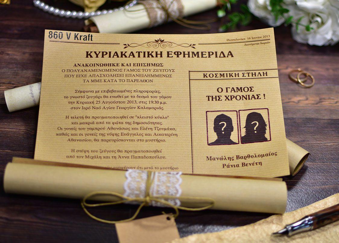 Προσκλητήριο Γάμου κυριακάτικη εφημερίδα