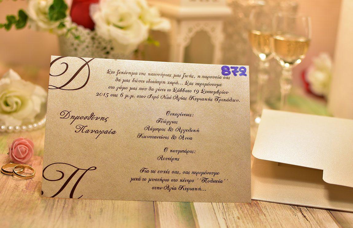 Προσκλητήριο Γάμου Μονογράμματα Κλασικό
