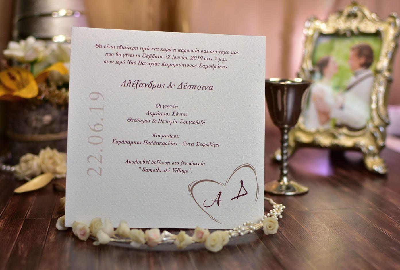 Προσκλητήριο γάμου καρδιά μονογράμματα