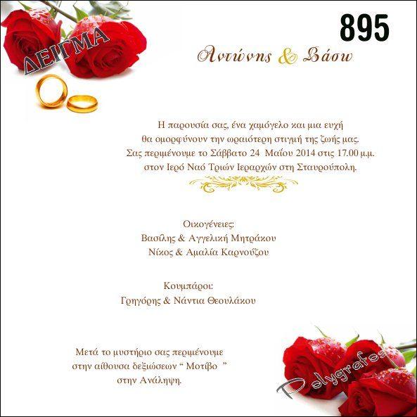 Προσκλητήριο Γάμου Τριαντάφυλλα