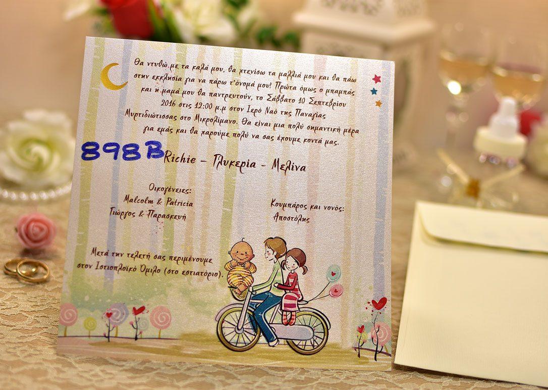 Προσκλητήριο Γάμου βάπτισης Ποδήλατο