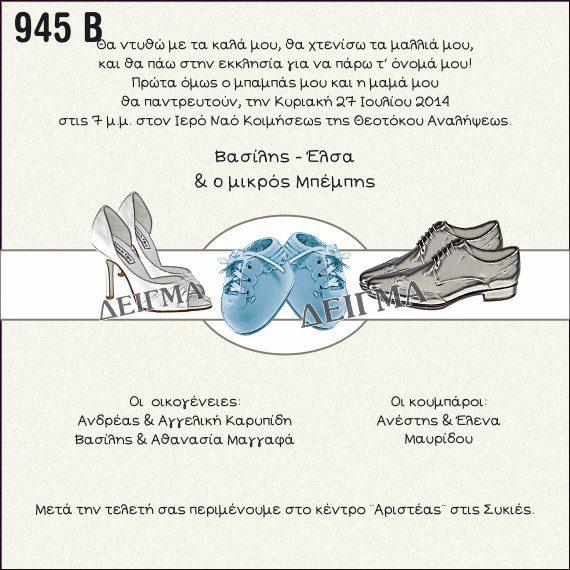 Προσκλητήριο Γαμοβάπτισης Παπούτσια